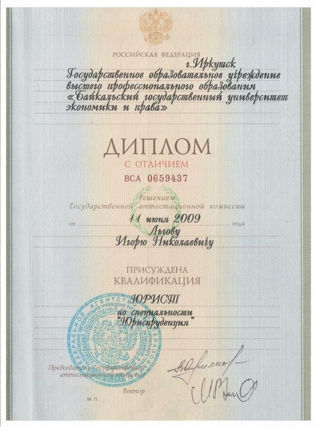 юрист по кредитам иркутск