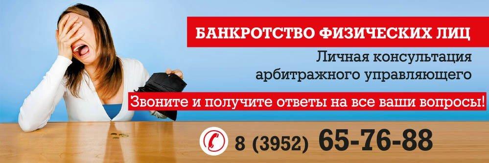 банкротство физических лиц в иркутске